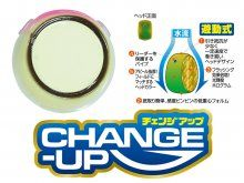 Owner Change Up Head CU-080, 80g, Color 10